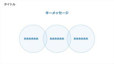 ベン図 / 00280