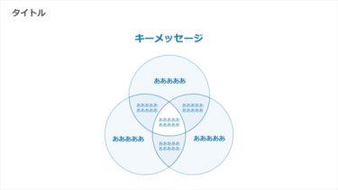 ベン図 / 00300