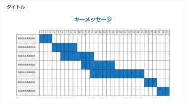 スケジュール / 00030