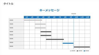 スケジュール / 00110