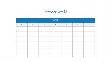 スケジュール / 00120