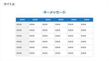 テーブル / 00020