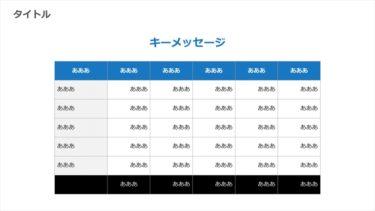 テーブル / 00050